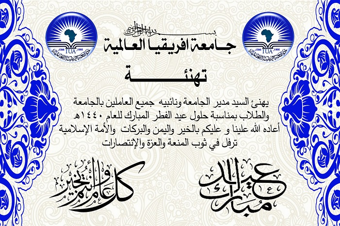 the-university-administration-congratulates-the-employees-on-the-occasion-of-eid-al-fitr
